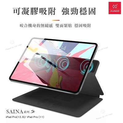 訊迪XUNDD iPad Pro (11吋) 塞納系列側掀皮套 平板保護皮套