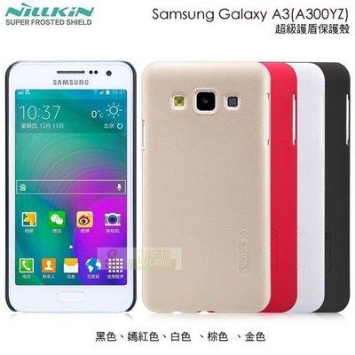 s日光通訊@NILLKIN原廠 Samsung Galaxy A3 A300YZ 超級護盾手機殼 磨砂保護殼 抗指紋背蓋