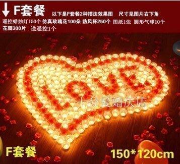 【易發生活館】F套餐  浪漫求婚道具 一次點燃遙控電子蠟燭 浪漫蠟燭套餐燈led電子蠟燭燈