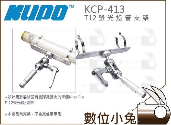 數位小兔【KUPO KCP-413 T12螢光燈管支架】公司貨 5/8 baby 燈架閃光燈 棚燈 支架 攝影燈