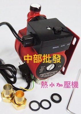 批發 免運 120W 附過熱裝置 超靜音熱水器馬達 加壓機 熱水器加壓機 熱水加壓器 管路増壓泵浦 非葛蘭富UPA-15