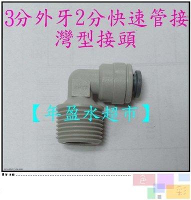 【年盈淨水】3分外牙2分管接快速塑膠接頭