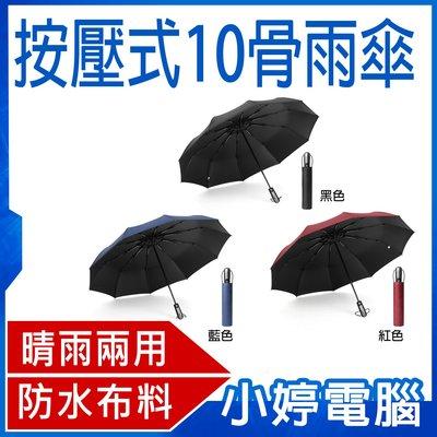 【小婷電腦*雨具】全新 按壓式10骨傘 快速收折 防風抗UV 方便掛勾 穩固傘架 人體工學 複合傘布 附傘套