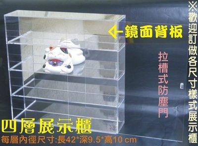 歡迎訂做各尺寸壓克力:鏡面收藏櫃、四層展示櫃、階梯型展示架、模型展示盒、旋轉台