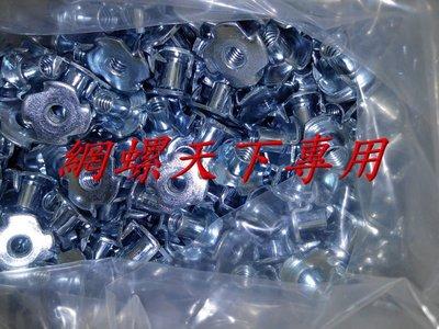 網螺天下※電鍍鋅 M5內牙四腳釘、四角釘、四爪帽、雞爪釘、反爪螺母、木工釘『台灣製造』0.9元/個,滿1500元免運