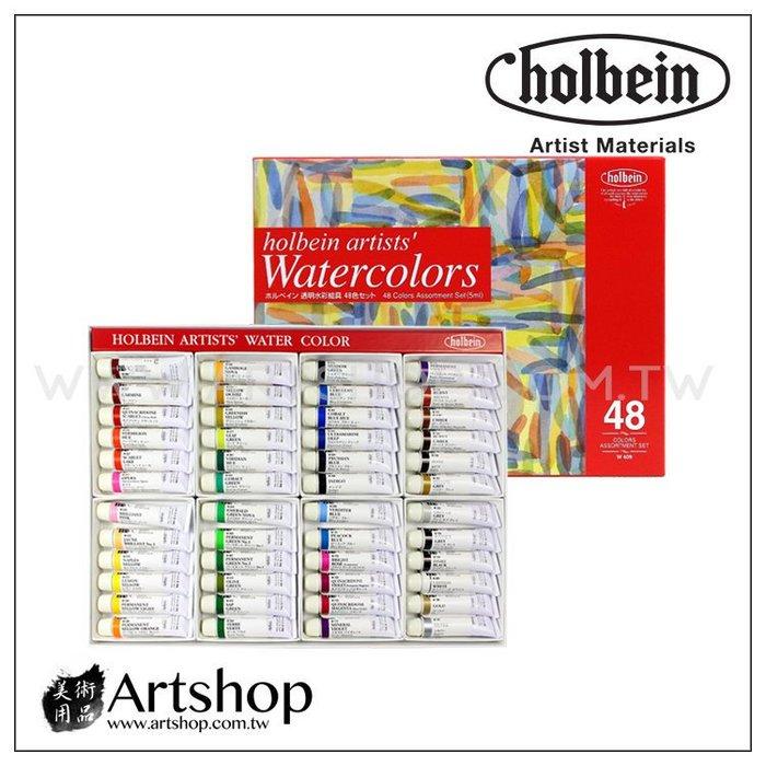【Artshop美術用品】日本 HOLBEIN 好賓 HWC專家級水彩顏料 5ml (48色) W409