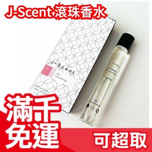 日本製 J-scent 滾珠香水油 10ml 蔦屋書店限定販賣 花見酒 和肌 滾珠香氛油 試管香水 ❤JP Plus+