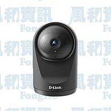 D-Link DCS-6500LH Full HD迷你旋轉無線網路攝影機【風和網通】