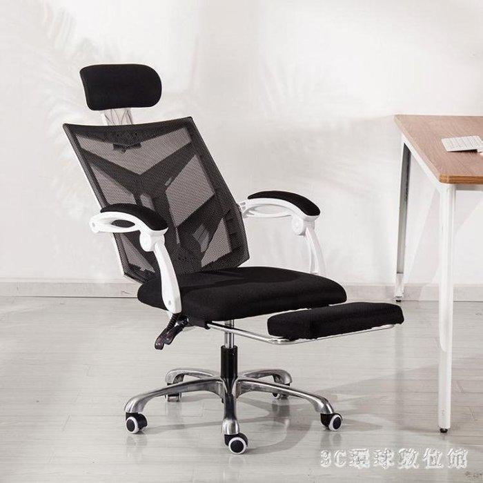 電競椅 飛機背電腦椅游戲椅家用座椅宿舍椅子舒適久坐可躺辦公椅LB16958【3C環球數位館】