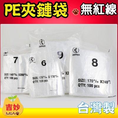 【吉妙小舖】專屬賣場 共4箱夾鏈袋+背心袋3包 含稅價