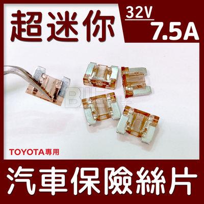 [百威電子] 零售 32V 7.5A Toyota用 超迷你 汽車保險絲 汽車 保險絲 保險絲片 6845