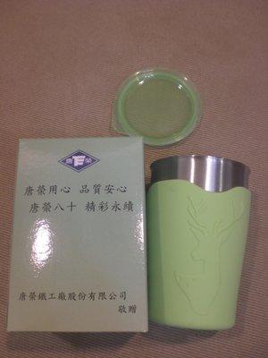 股東會紀念品 ~ 110唐榮 ~ 抗菌福祿單層杯 330ml 304不鏽鋼