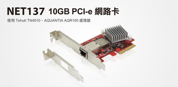 【開心驛站】登昌恆NET137 10GB PCI-e 網路卡~含稅含運~