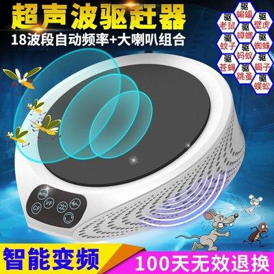 〖起點數碼〗驅鼠器超聲波大功率驅鼠神器家用強力驅蟑螂電子貓捕鼠滅鼠貼抓藥