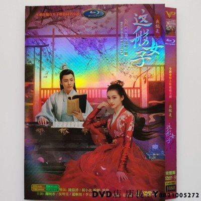 高清DVD [2021]大陸劇 我就是這般女子(國語發音/中文字幕)4DVD9碟片 繁體中字