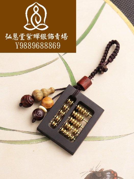 【弘慧堂】 烏木算盤鑰匙扣 招財進寶掛件 復古鑰匙扣 創意 簡約飾品 節日禮物