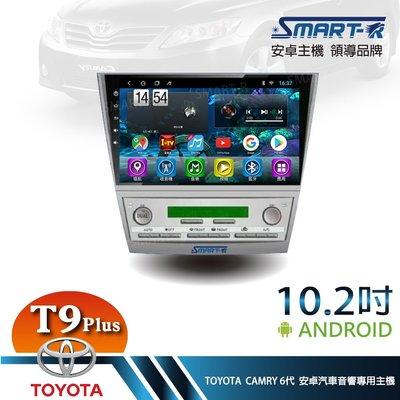【SMART-R】TOYOTA CAMRY 6代 10.2吋安卓 4+64 主車機-第六代強勁八核心 T9 Plus