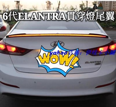 S-現代 Hyundai 6代 ELANTRA 貫穿式 LED 尾翼帶燈 尾翼剎車 轉向 流光臥壓式