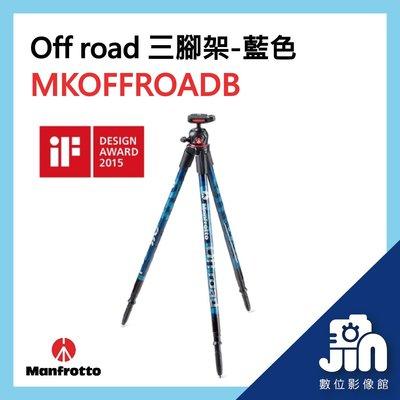 Manfrotto 曼富圖 Off road 登山極輕 三腳架 藍色 MKOFFROADB 適 旅遊 登山 外出 晶豪泰