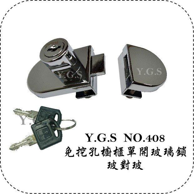 Y.G.S~玻璃五金系列~NO.408免挖孔櫥櫃單開玻璃鎖 免挖孔玻璃鎖 展示櫃玻璃鎖-玻對玻 (含稅)