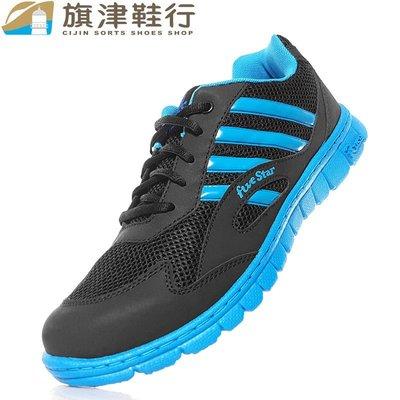 (#R955工廠直發貨) FIVE STAR 男款 透氣 多功能 休閒 慢跑 運動鞋 MIT - 旗津鞋行