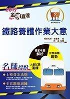 【鼎文公職國考購書館㊣】鐵路升資考試-鐵路養護作業大意-T1P12