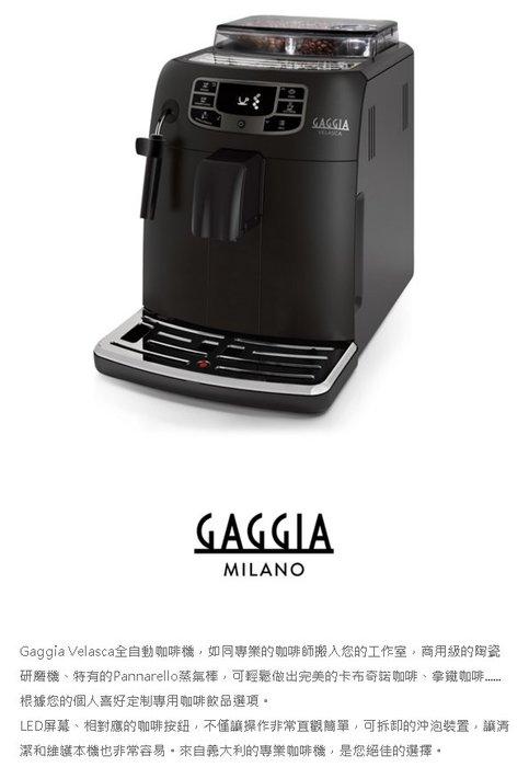Tiamo 堤亞摩咖啡生活館【HG7281】新機上市!GAGGIA Velasca 全自動咖啡機 110V