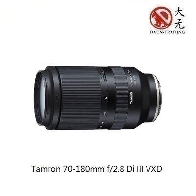 *大元 台北*【新上市】Tamron 70-180mm f2.8 Di III SONY E 望遠變焦 A056 公司貨