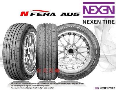 NEXEN 耐克森 AU5 215/55/17特價3000 PRIMACY4  V552 VE303 MA651 C1S