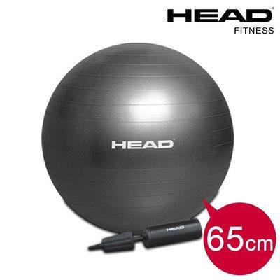 HEAD 65cm 專業防爆瑜珈球 韻律球 抗力球 生產球 孕婦瑜伽 Gymball 螺旋防滑 加厚防爆 環保材質 瑜伽