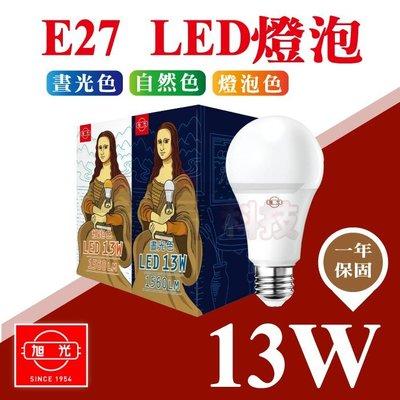 新版 旭光 LED 13W LED燈泡 今年度最新 燈泡【奇亮科技】另5W 8W 10W 16W 20W