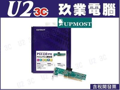 『嘉義U23C 全新開發票』UPMOST登昌恆 Uptech PCI110 PTE PCI to PCI-e轉接板
