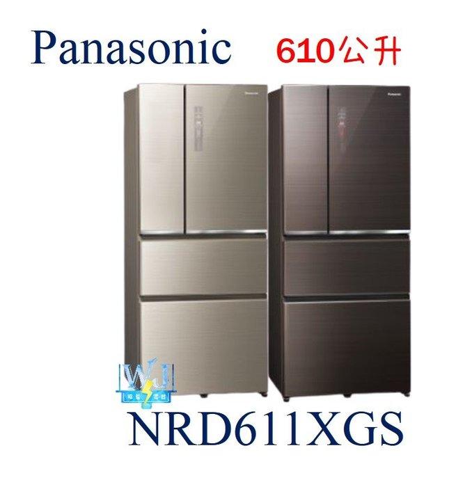 即時通最低價【暐竣電器】Panasonic 國際 NR-D611XGS 四門冰箱 變頻冰箱 取代NRD610NHGS