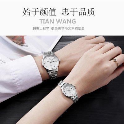 半島鐵盒 鋼帶手錶 男表石英表情侶表一對鋼帶日歷防水男士手表