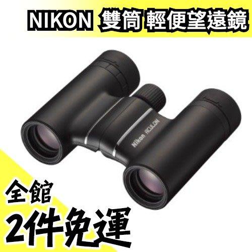 【黑色10倍】日本 NIKON ACULON  雙筒輕便望遠鏡 ACT0110X21 演唱會必備【水貨碼頭】