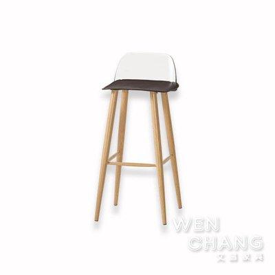 布魯諾吧椅 三色 低版 B1044-4、B1044-5、B1044-6 *文昌家具*