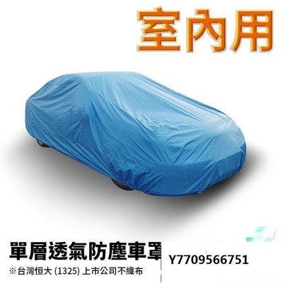 4WD-XXL尺寸車罩  室內防塵透氣不織布車罩 臺灣恆大車罩 單層 福斯 SHARAN/Caddy/T3/T4@ji66751