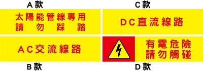 【珍福設計-250x60mm】有電危險 警告標示 警告貼紙 直流電警告貼紙 貼紙 標示貼紙 警告標示【開發票】