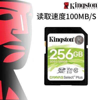 ~店長舉薦~金士頓SD卡SDS2 256G內存卡100MB/s讀取高速相機卡數碼相機存儲卡
