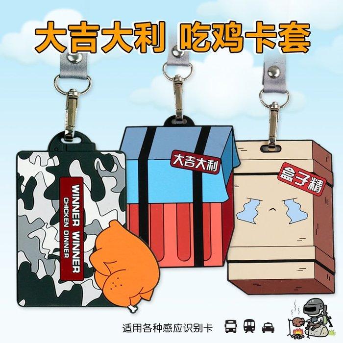 解憂zakka~ 大吉大利今晚吃雞硅膠卡套工牌公交車地鐵卡套盒子精空投包掛件#玩具#模型#禮物