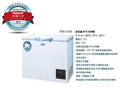 6特價】TFS-170G三洋冷凍櫃170L 超低溫-60度C