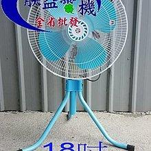 『朕益批發』藍水鯨 CT-1811 18吋 工業扇 工業電扇 升降立扇 電風扇 旋轉風扇 同關山 水玲瓏(台灣製造)