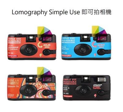 *大元 台南*【底片 即可拍】Lomography Simple Use 即可拍 相機 (預裝135底片)