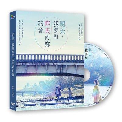 【博鑫音像】明天,我要和昨天的妳約會 (福士蒼汰 小松菜奈 ) DVD(臺灣代理發行版)@wc96926