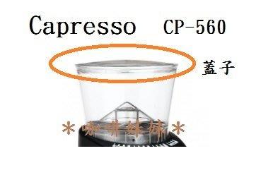 *咖啡妹妹*卡布蘭莎 Capresso  CP-560 配件 蓋子 新北市