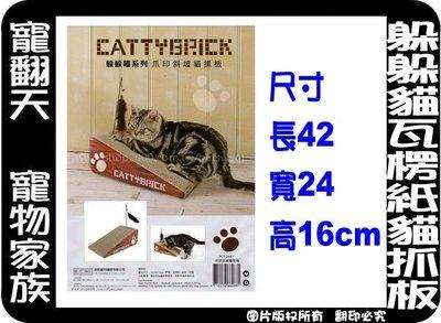 中和寵翻天寵物家族☆CATTY BRICK 爪印斜坡貓抓板