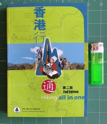 中古 香港行山通 Hiking All In One ISBN 9882113192