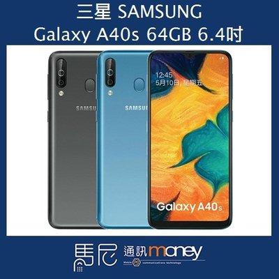 三星 SAMSUNG A40s/64GB/6.4吋螢幕/後置三鏡頭/指紋辨識(可搭配門號辦理)【馬尼通訊】台南 文賢店