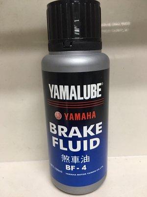 【JUST醬家】 YAMAHA YAMALUBE BRAKE FLUID 煞車油 BF-4 碟煞油 碟剎油