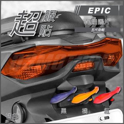 機車精品 EPIC 五代戰 尾燈護片 橘色 尾燈殼 尾燈貼片 尾燈外蓋 尾燈改色 適用 五代勁戰 勁戰五代